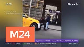 Полицейского госпитализировали после нападения в центре Москвы - Москва 24