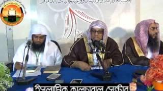 Bangla Waz Jannat Laver Upai By Sheikh Kaji Jahidul Islam Madani