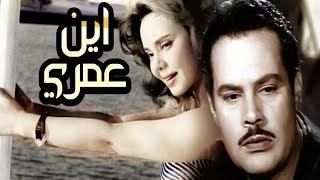Ayna Omry Movie | فيلم أين عمري