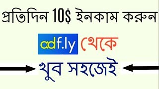 How to make 5-10$ per day with adfly (Bangla tutorial)