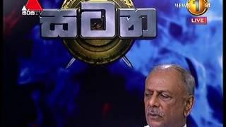 Satana Sirasa TV 14th June 2017