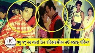 অপুর আগে আরো তিন জন দুইজন মেয়ের জীবন নষ্ট করেছে শাকিব   Shakib Khan History   Bangla News Today