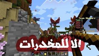 Minecraft - SkyWars Teams #3: مع الشباب