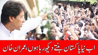 Big victory for the whole nation, says Imran Khan (Complete) | 24 News HD