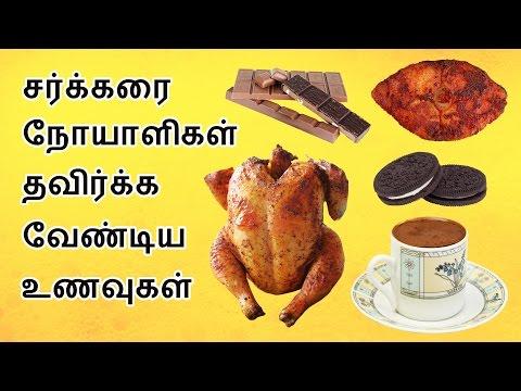 சர்க்கரை நோயாளிகள் தவிர்க்க வேண்டிய உணவுகள் | Tamil Home Remedies | Latest News | Kollywood