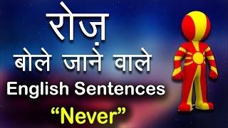 रोज़ बोले जाने वाली इंग्लिश Daily English speaking practice through Hindi   Sentences with
