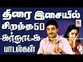 Download Video Download Tamil Best 50 Carnatic Film Songs திரை இசையில் சிறந்த 50 கர்நாடகபாடல்கள் 3GP MP4 FLV