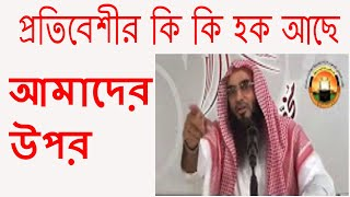 BANGLA WAZ new Protibeshir Hoque by Sheikh Motiur Rahman Madani
