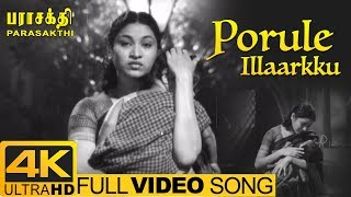 Parasakthi Tamil Movie Songs | Porule Illaarkku Video Song 4K | Sivaji Ganesan | 4k HD Video Songs