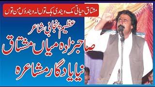 Best Punjabi  Mushaira Poet By Mian Mushtaq Latest Punjabi Mushaira Sargodha Part 1