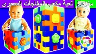 لعبة مكعب المفاجأت السحرى الجديد للاطفال العاب بنات واولاد new magic surprise cube toy