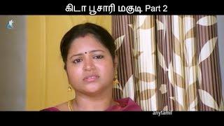 கிடா பூசாரி மகுடி || Latest Tamil Cinema KIDA POOSARI MAGUDI Full Movie HD PART