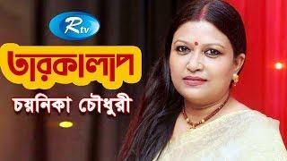 Taroka Alap | Chayanika Chowdhury |Celebrity Talkshow | Rtv