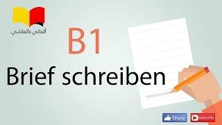 تعلم اللغة الالمانية # الماني عالماشي (91) كتابة رسالة B1 - رسالة الى آنسة المدرسة