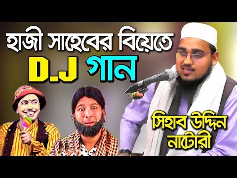 Xxx Mp4 Bangla Waz Shihab Uddin Natori Waz 2019 হাজী সাহেবের বিয়েতে D J গান সিহাব উদ্দিন নাটোরী ওয়াজ 3gp Sex