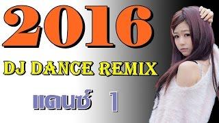 เพลงแดนซ์มันๆ Happy New Year 2016 Ri'ryo music DJ Remix Dance 2016 ♫