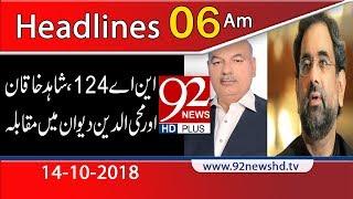 News Headlines   6:00 AM   14 Oct 2018   92NewsHD