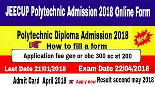 How to fill a form UP Polytechnic Admission Online 2018