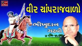 Veera Chaprajvado Bhikhudan Gadhvi Gujarati Lokvarta Surveer Saurya Varta
