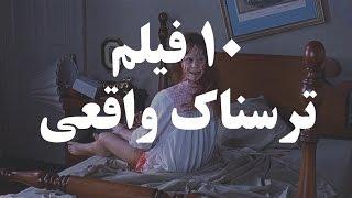 ۱۰ فیلم ترسناکی که بر اساس زندگی واقعی ساخته شده اند