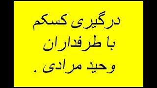 درگیری کسکم با طرفداران وحید مرادی  - Kasagam - Vahid Moradi