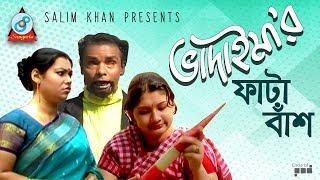 Vadaima Comedy - Vadaimar Fata Bash | ভাদাইমার ফাটা বাঁশ | Vadaima Exclusive 2018 | Sangeeta