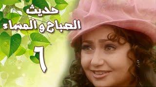 حديث الصباح والمساء׃ الحلقة 06 من 28