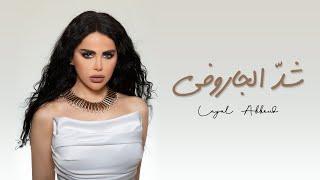 Layal Abboud - Shed El Jaroufe | ليال عبود - شدّ الجاروفة