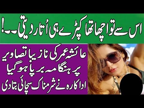 Xxx Mp4 Ayesha Omer Badly Criticised On Instagram By Fans 3gp Sex