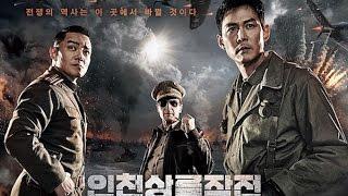 OPERATION CHROMITE - Teaser (Liam Neeson, Lee Jung-Jae)