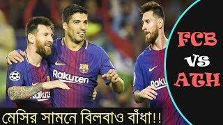 Barcelona vs Athletic Bilbao 28 Oct 2017 RESULT   FCB vs ATH Team Lineup   ATH vs BAR Result & Goals
