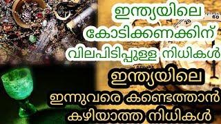 ഇന്ത്യയിലെ ഇന്നുവരെ കണ്ടെത്താൻ കഴിയാത്ത നിധികൾ   Hidden Treasures of India   Malayalam   QNA