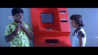 ATM Machine ನೇ Chocolate Machine ಅಂಥ ಮ್ಯಾನೇಜ್ ಮಾಡದೇ | Komal Comedy Scenes | Nannavanu Kannada Movie