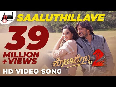 Kotigobba 2 | Saaluthillave | Kannada HD Video Song 2016 | Kiccha Sudeep, Nithya Menen