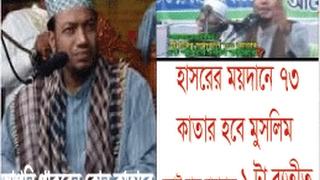 হাসরের ময়দানে ৭৩ কাতার; আপনি কোন কাতারে ? Muslim Goes 73! your...? Mufti Maw: Amir Hamza