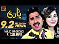 Download Video Download Wajid Ali Baghdadi And Gulaab || Yaari || Latest Song 2018 || Latest Punjabi And Saraiki 3GP MP4 FLV
