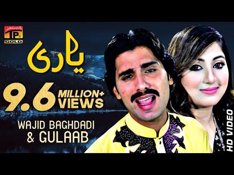 Xxx Mp4 Wajid Ali Baghdadi And Gulaab Yaari Latest Song 2018 Latest Punjabi And Saraiki 3gp Sex