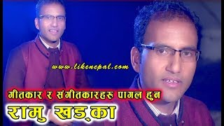 गीतकार र संगीतकारहरु पागल हुन    Ramu Khadka     लोक दोहोरि गायक      संगीतकार