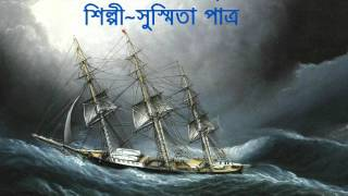 Tori amar hothath dube jay - Rabindra Sangeet - Susmita Patra
