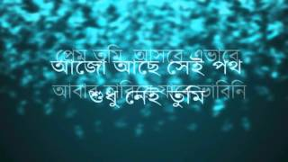 Sajid Ft Menon Khan Prem Tumi | Official Cover with Lyrics