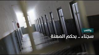 وثائقي: سجناء.. بحكم المهنة