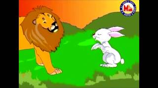 മുയലും സിംഹവും   THE STORY OF THE LION AND THE HARE   Panchathanthram Malayalam
