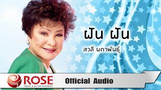 ฝัน ฝัน - สวลี ผกาพันธุ์ (Official Audio)