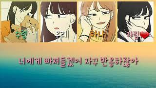 연애혁명 음오아예 보이스캐스팅