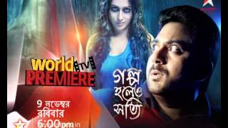 WTP Golpo Holeo Sotti on Star Jalsha at 6 pm on 9th November