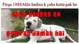 Ahle hadees ismail kutta khor ki ruswaayi