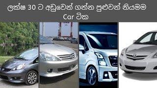 අඩුවෙන් ගන්න පුළුවන් නියමම කාර් ටික  -Ikman and Autolanka car Deals