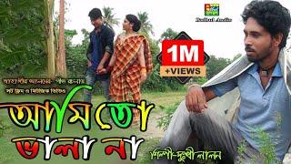 Ami To Vala Na Vala Loiyai Thaiko - Dukhi Lalon | আমি তো ভালা না  Eid Exclusive Bangla New Song 2018