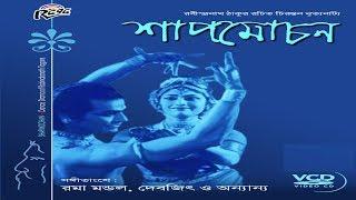 Shapmochan (Complete Geeti Natya) -Rabindranath Thakur Tagore Dance Drama