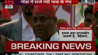 Abusive Weapon used to counter attack between BJP-SP Candidate in Gonda